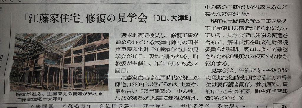熊本大津_江藤家_見学会_縮小版20180610