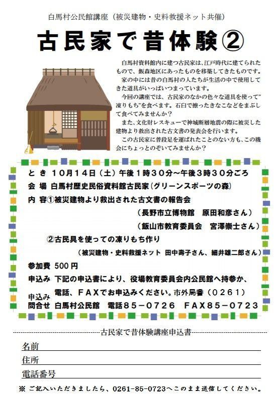 2017(H29)1014白馬村公民館講座「横澤家住宅」