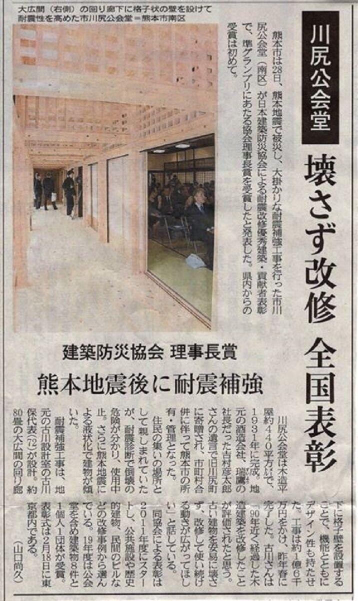 熊本日日新聞20200129_熊本市川尻公会堂の修復