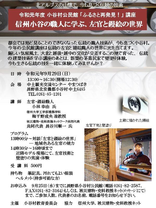 20190929小谷村公民館講座チラシ