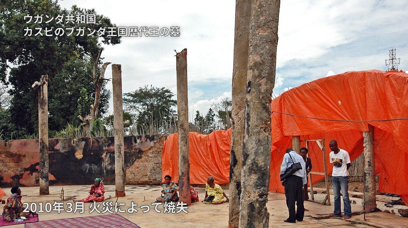 2011.10 First Mission to Kasubi tombs, Uganda_