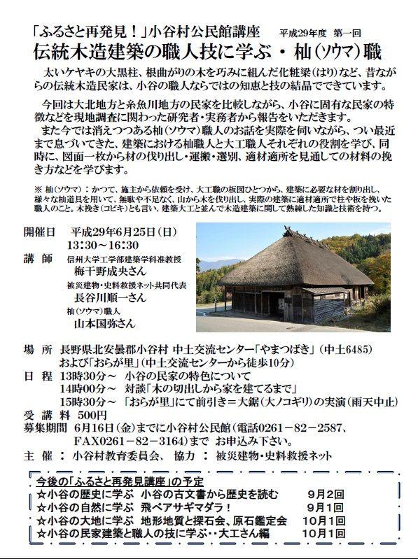 20170621小谷村セミナーチラシ