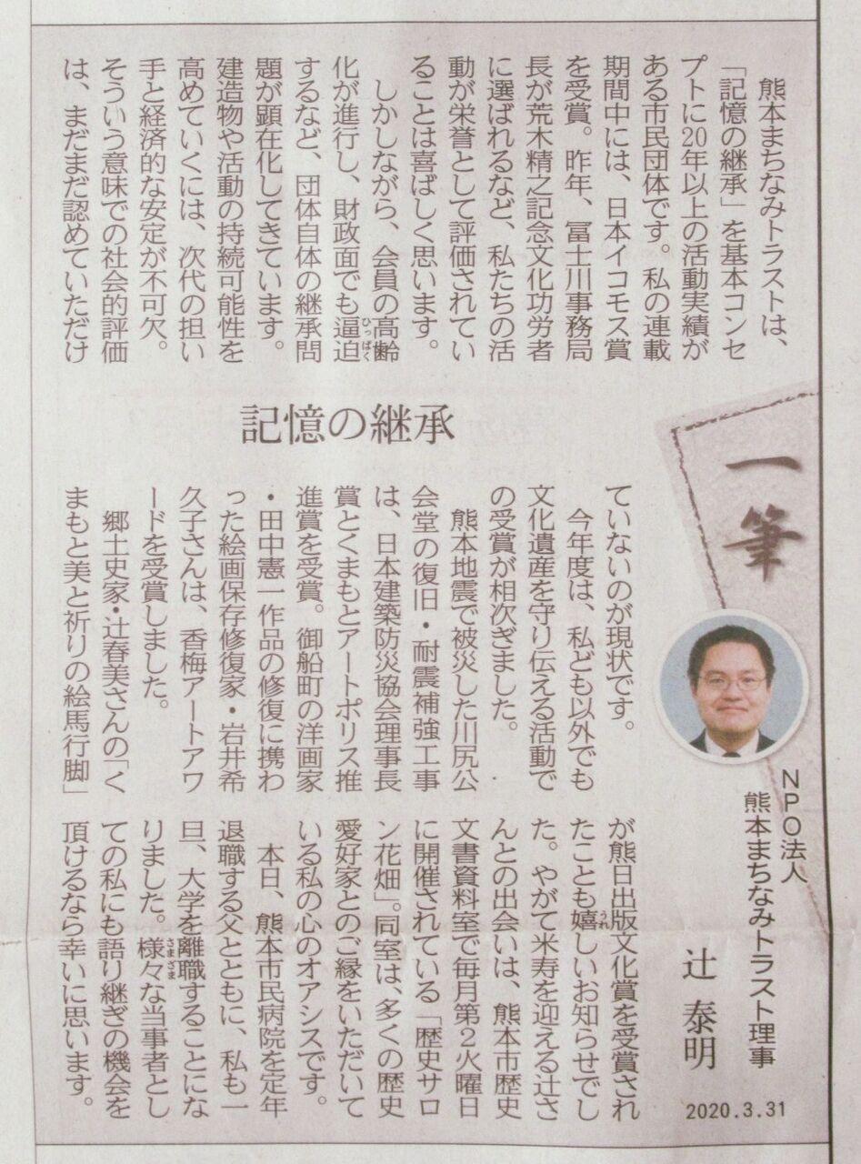 熊本日日新聞20200331_記憶の継承