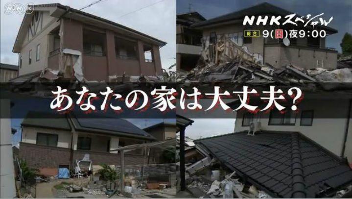 NHK Special20161009