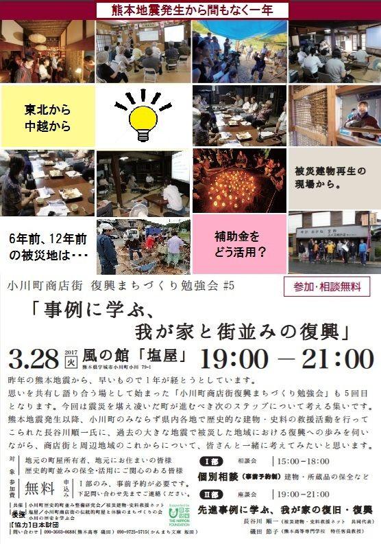 20170328小川町チラシ修正small