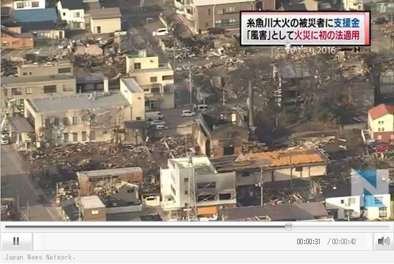 2016123糸魚川大規模火災被災者生活再建支援法適用へ