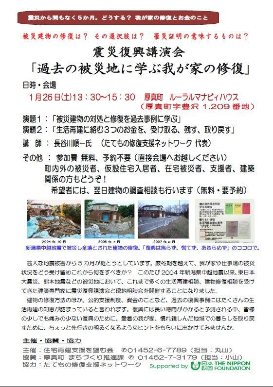 20190126厚真町被災建物修復説明会