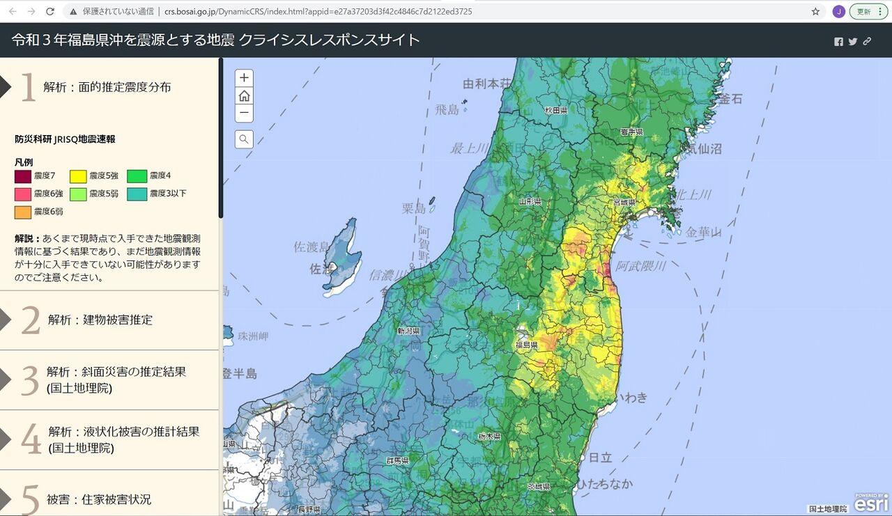 クライシスレスポンスサイト_事例20210213福島県沖地震