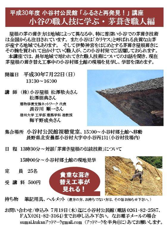 2018年7月22日小谷村公民館講座_茅葺き編