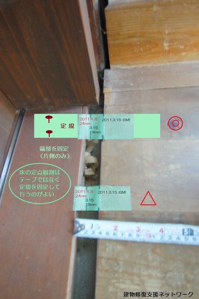 S定点観測(床面)DSC00406