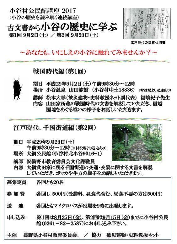 長野県小谷村公民館講座201709