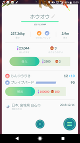 Screenshot_20181216-153346