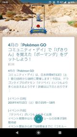 Screenshot_20190412-140046