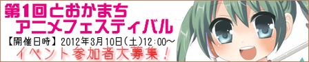 十日町アニメフェスティバルバナ2