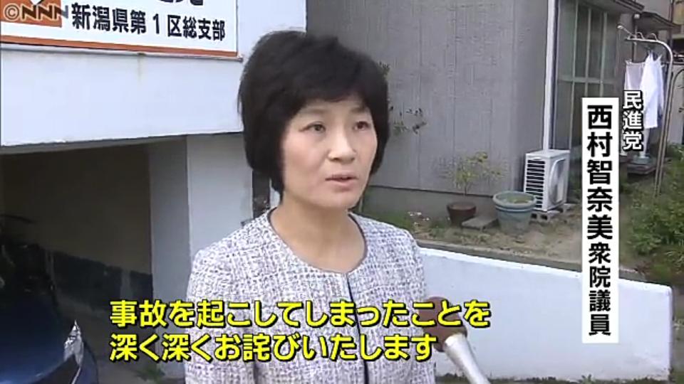 民進党』西村智奈美衆議院議員が...