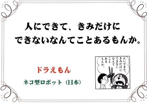 名言01_ページ_16