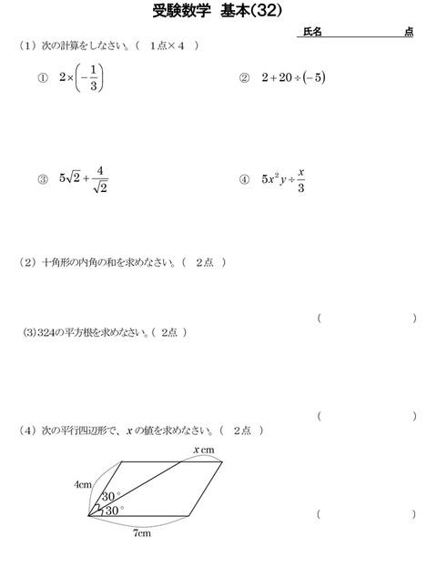 受験講座基本60セット-35