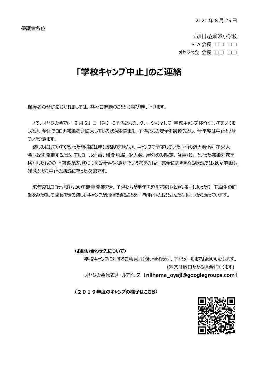 学校キャンプ中止のお知らせ_20200825-1