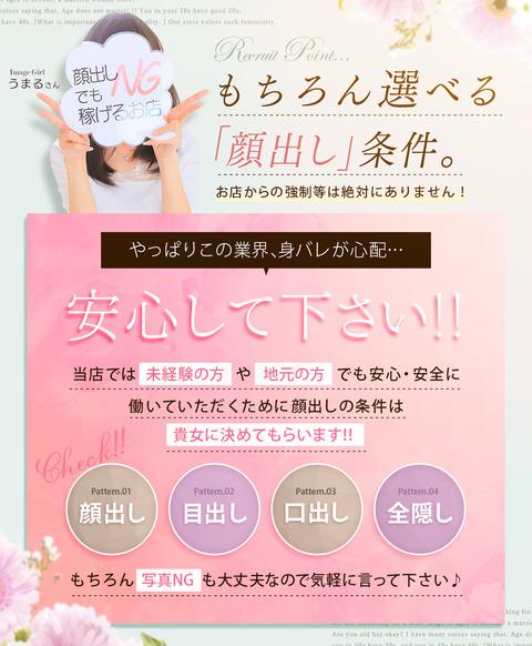 新潟可憐妻倶楽部_DXフリスぺ(顔出し条件)