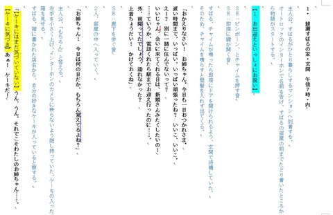【1018】台本サンプル