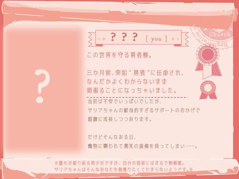 04【作品紹介画像】デフォルト主人公プロフィール