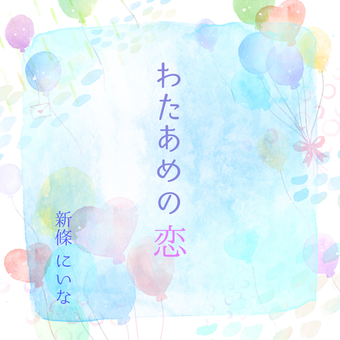 【0225】「わたあめの恋」表紙画像