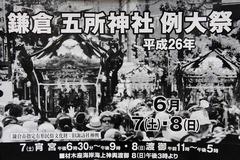 140525五所神社ポスター