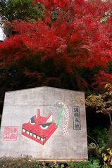 051203鎌倉宮紅葉1
