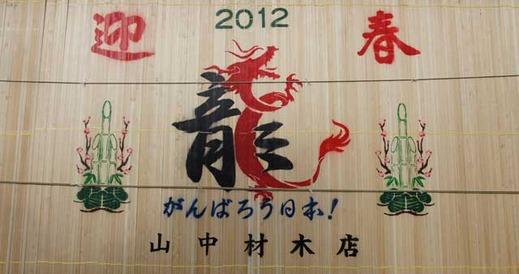 111231山中材木店