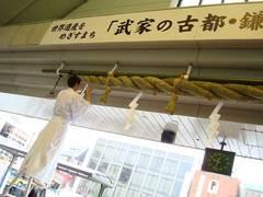 091226鎌倉駅正月準備