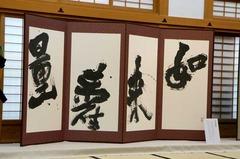 130503建長寺金澤翔子書品展
