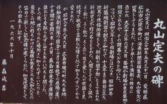 150803丸山定夫の碑1