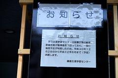 190106鎌倉生涯学習センター2