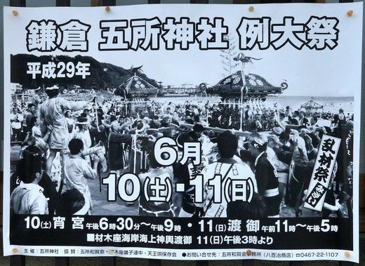 170608北鎌倉ポスター
