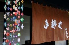 140205北鎌倉吊るし飾り1