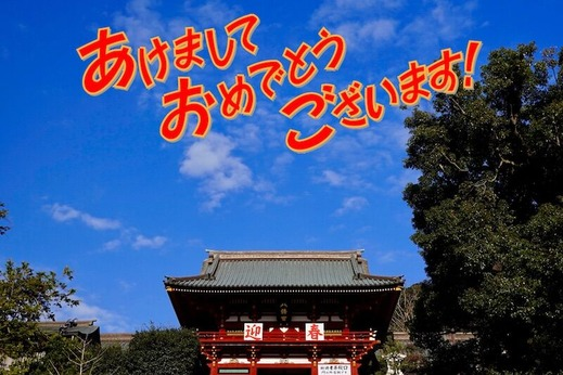 191229鶴岡八幡宮