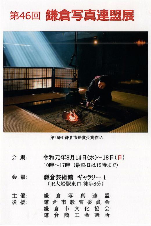190801鎌倉写真連盟展