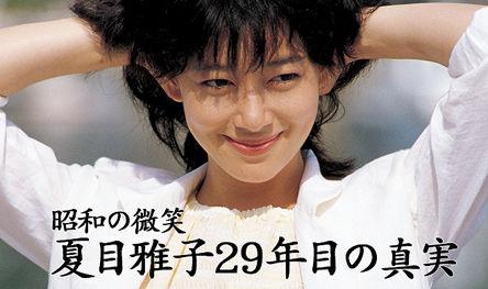 夏目雅子の画像 p1_38