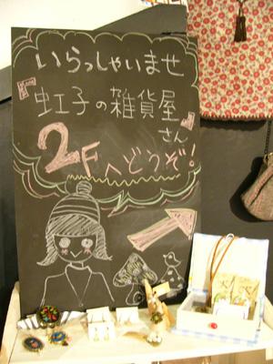 nijiko黒板