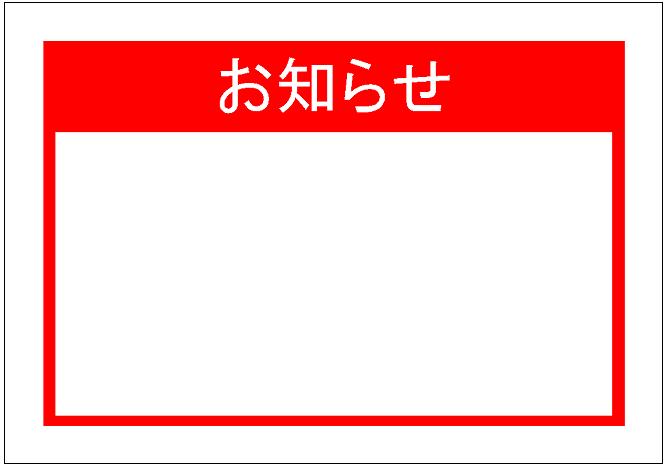 【お知らせ】当ブログ(FC2)の一時凍結について(5/4~5/7)経緯を記事にしてみました。