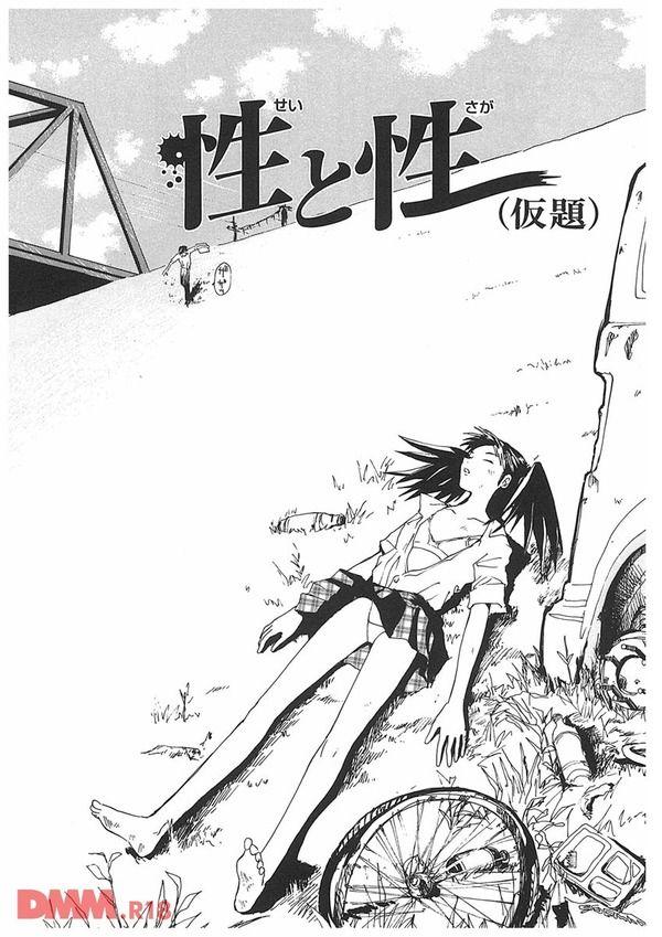【エロ漫画】悲しい男の性!?橋架下の捨てられたゴミの中にいた少女に誘われて、断りきれずセックスしてしまった・・・