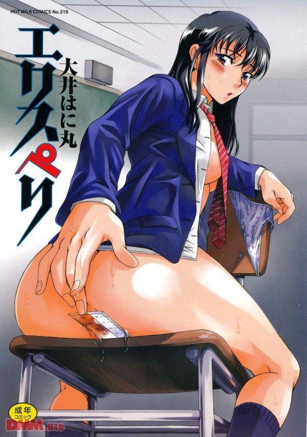 【エロ漫画】エクスペリ 兄のオナニーを手伝う ようになってから、お股がムズムズするようになった妹。今度は私のオナニー手 伝って! 大井はに丸