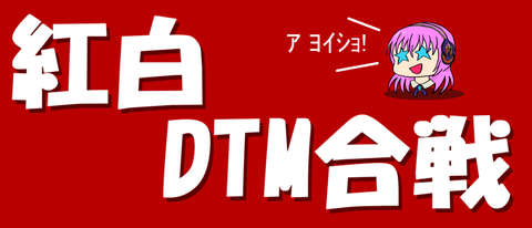 紅白DTM合戦