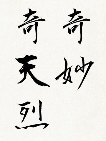 書道奇妙奇天烈2