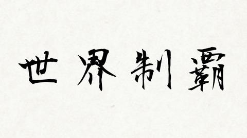 書道世界制覇