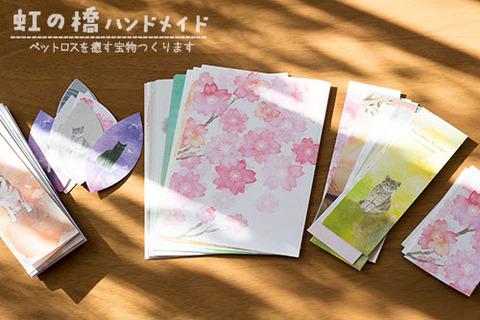 しおりイラスト作成-虹の橋