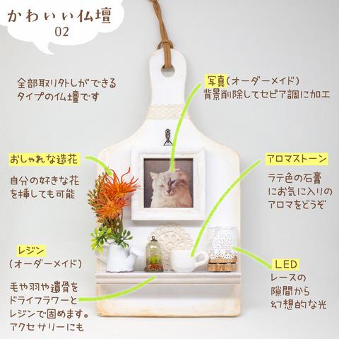 ペットの仏壇-遺影加工-まな板リメイク