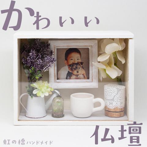 小さな箱の仏壇-ホワイト仏壇-ペット-犬の死