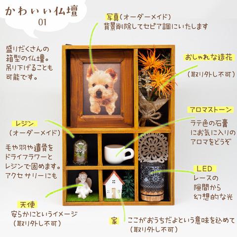 ペットの遺影と仏壇-アロマ効果-ライト効果