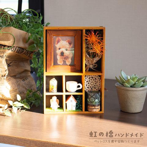虹の橋-おしゃれな仏壇-動物-亡きペットたち